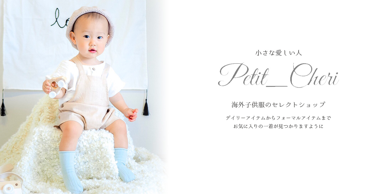子供服ショップ【petit cheri(プティシェリ)】