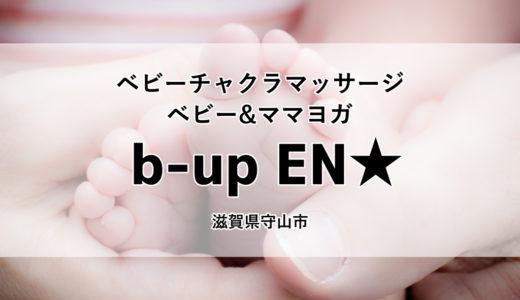滋賀県守山市【b-up EN★】ベビーチャクラマッサージ・ベビー&ママヨガ
