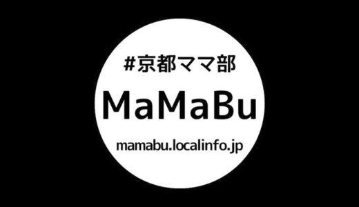 京都ママさん必見!ワークショップクラブ「#京都ママ部」