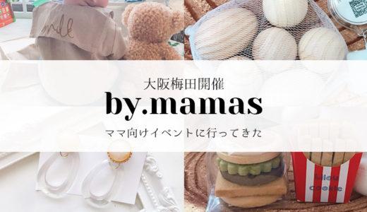 8/4開催【by.mamas】に行ってきました@手品家
