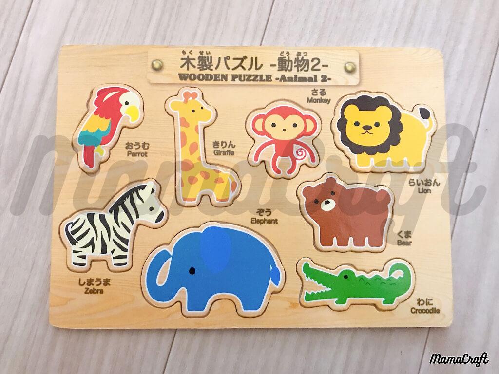 ダイソー知育おもちゃ  木製パズル どうぶつ