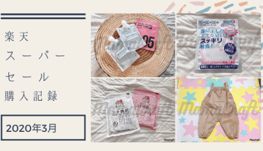 【ママ向け】楽天スーパーセール購入記録|2020年3月