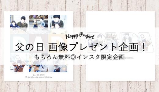 【インスタ限定】父の日 画像プレゼント企画!