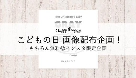 【インスタ限定】こどもの日 画像配布企画!