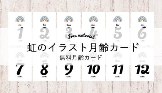 【無料月齢カード】お天気 虹バージョン