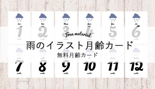 【無料月齢カード】お天気 雨バージョン