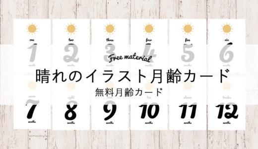 【無料月齢カード】お天気 晴れバージョン