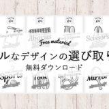 【無料ダウンロード】シンプルなデザインの選び取りカード