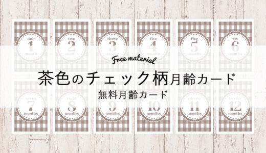 【無料月齢カード】茶色のチェック柄