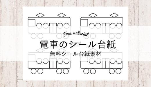 【無料シール台紙素材】電車のシール台紙