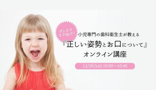 12/26開催|小児専門の歯科衛生士が教える『正しい姿勢とお口について』の講座のご案内