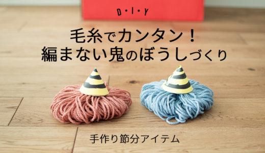 【節分 製作】毛糸でカンタン!編まない鬼の帽子づくり