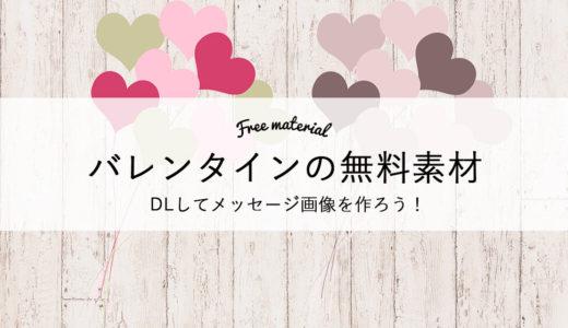 【バレンタイン】DLしてメッセージ画像を作ろう!
