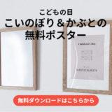 【無料ダウンロード】こどもの日に使える無料ポスター