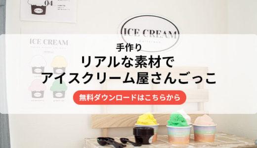 手作り!アイスクリーム屋さんごっこ【メニュー無料素材】