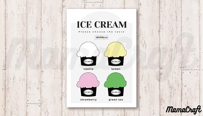 アイスクリーム屋さんごっこに使える素材①メニュー表