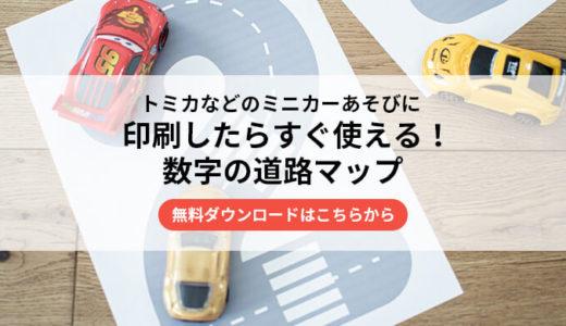 トミカなどのミニカーあそびに◎印刷したらすぐ使える!数字の道路マップ