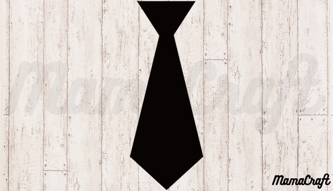 父の日の画像加工の素材③ネクタイ