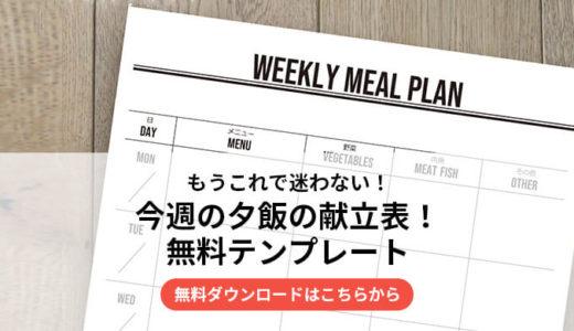 もうこれで迷わない!今週の夕飯の献立表!【無料テンプレート】