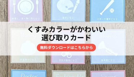 【無料ダウンロード】1歳のお誕生日に使える!くすみカラーがかわいい選び取りカード