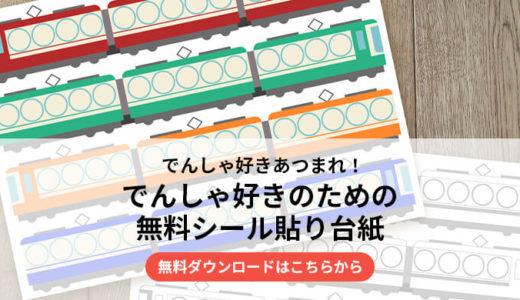 【無料ダウンロード】電車のシール貼り台紙