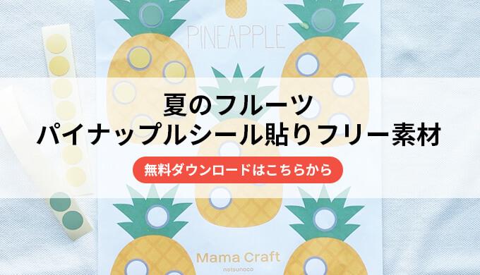 【無料シール台紙素材】パイナップルのシール台紙