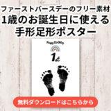 1歳のお誕生日に使える手形足形ポスター【無料ダウンロード】