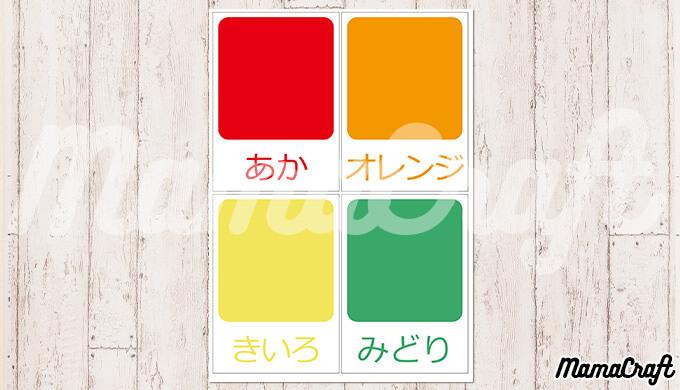 手作り知育玩具!色分けカードを手作りしよう!無料ダウンロード◎