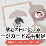 【敬老の日】どんぐりのメッセージカード&手形足形台紙【無料ダウンロード】