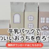 【牛乳パックリメイク】牛乳パックでかわいいおうちを作ろう!【無料イラスト】