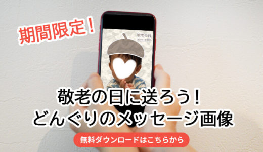 保護中: !期間限定!【敬老の日】どんぐりのメッセージカード&加工画像【無料ダウンロード】