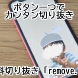 画像の背景をボタン一つで簡単に削除してくれる便利なサイト「remove.bg」