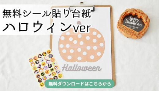 【無料ダウンロード】ハロウィンの無料シール貼り台紙